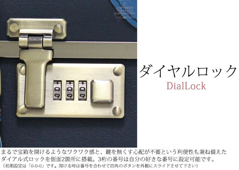ダイヤルロック/ダイヤル錠