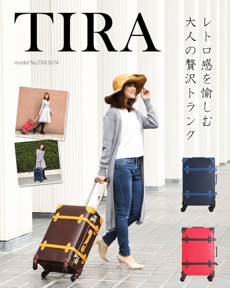 キャリートランク≪TIRA/TRA3074≫