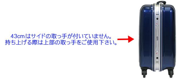 ≪Suitcase B1260T/moslite/43cm handle≫