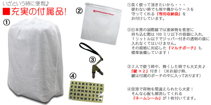 ≪Suitcase B1260T/moslite accessories (including a storing bag, the porch)≫