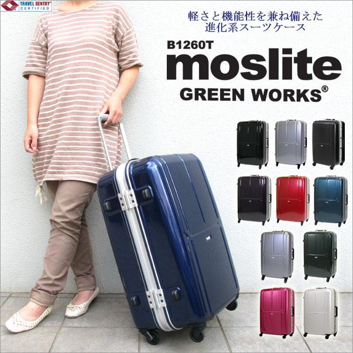≪スーツケースB1260T/moslite≫