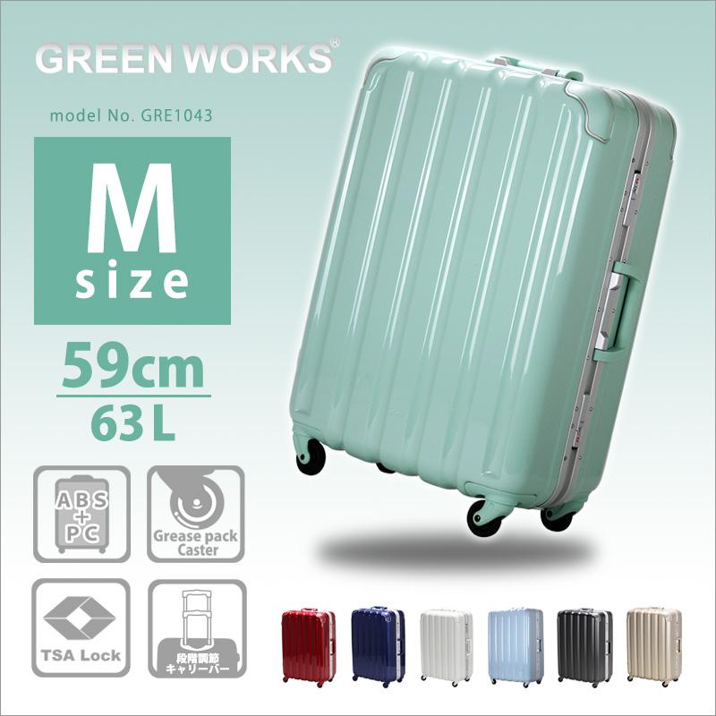スーツケース/GRE1043-59