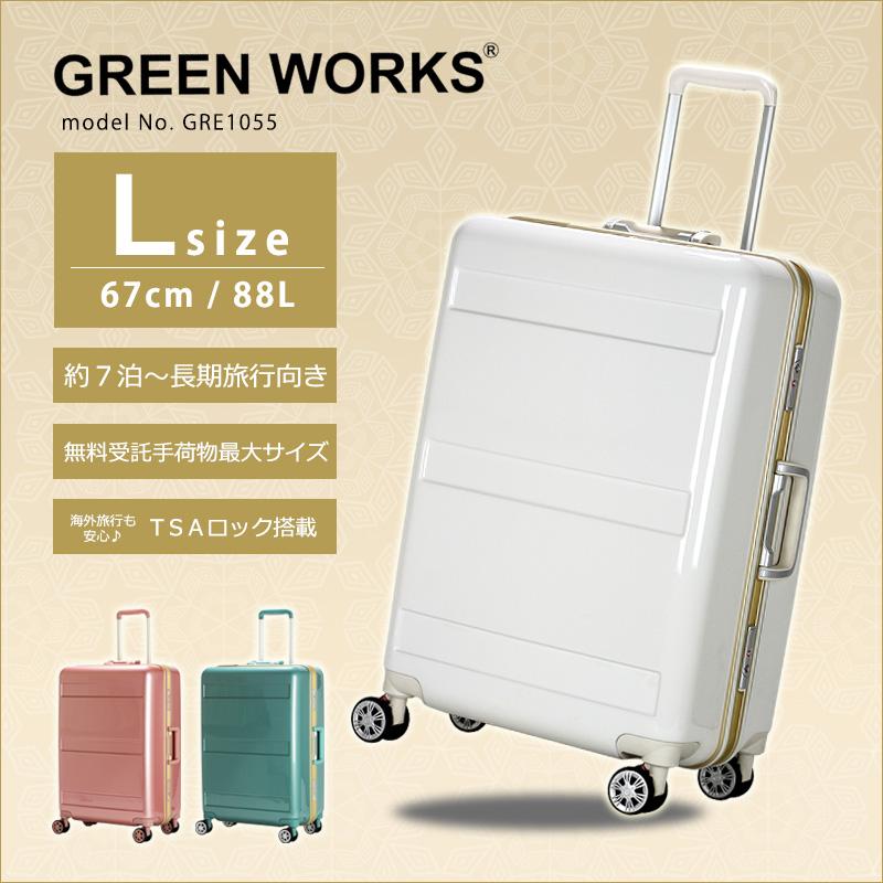 スーツケース/GRE1055-67