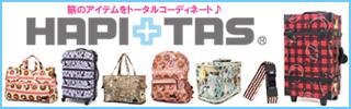 ≪HAPI+TAS(ハピタス)シリーズ≫