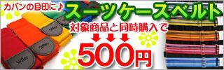 ≪同時購入→500円スーツケースベルト≫