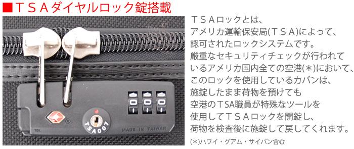 TSAロック付ダイヤル錠搭載
