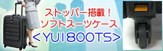 ≪YU1800TS≫