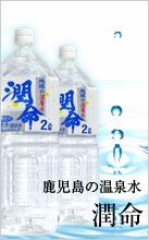 鹿児島の温泉水:潤命