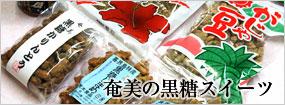 奄美の黒糖スイーツ
