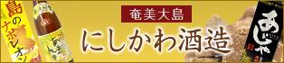 奄美大島 にしかわ酒造