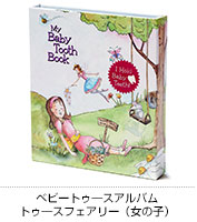 Baby Tooth Album Flap Book・乳歯ケース トゥースフェアリー