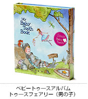 Baby Tooth Album Flap Book・乳歯入れ