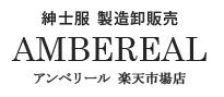 紳士服 製造卸販売 AMBEREAL アンベリール 楽天市場店