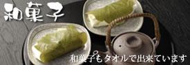 タオルで出来た和菓子