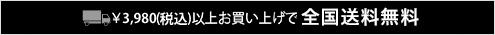 税抜3980円以上お買い上げで全国送料無料