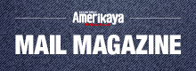 アメリカ屋メールマガジン
