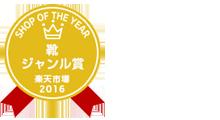SOY2016ジャンル賞