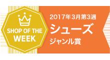 SOW201703ジャンル賞
