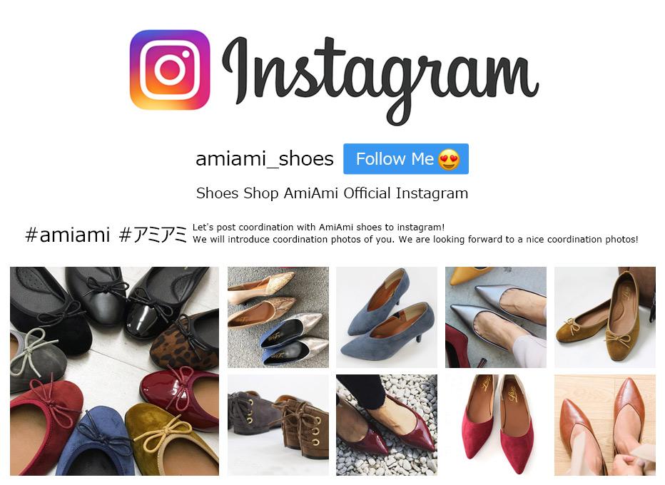 インスタグラム|AmiAmi