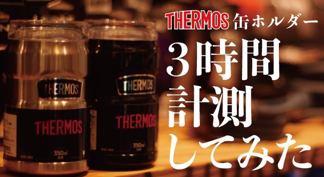 サーモス 保冷 保温 缶ホルダー 実証実験