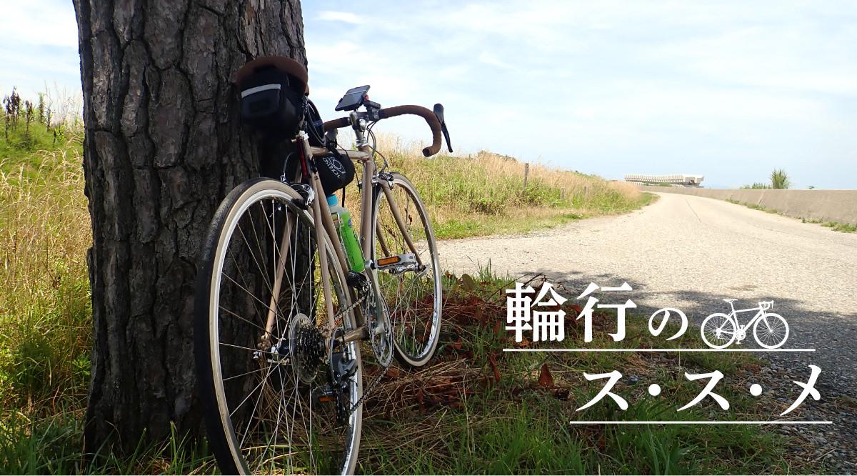 輪行のス・ス・メ。交通機関+自転車でさらに広がる自転車の楽しみ方