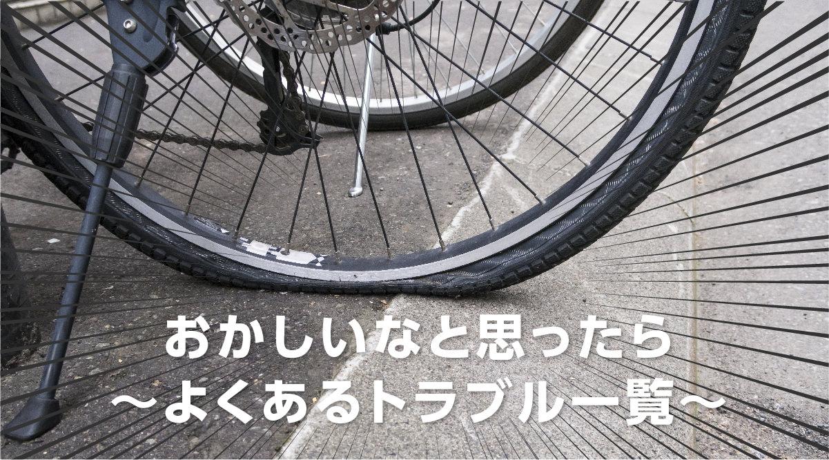 おかしいなと思ったら?自転車にまつわるトラブルと解消法