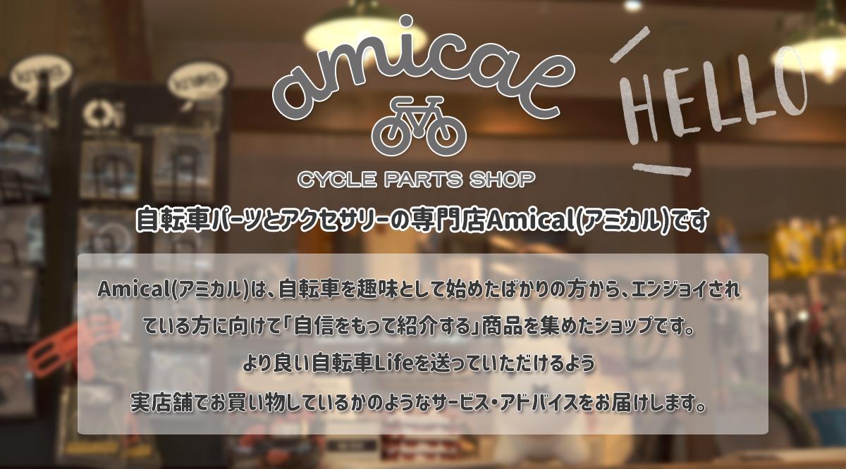 こんにちは 自転車ショップamicalアミカルです