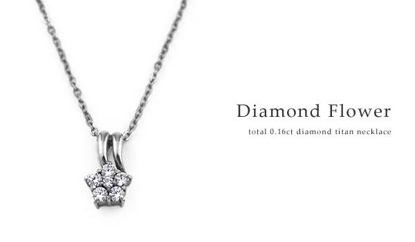 チタンネックレス ダイヤモンドフラワー