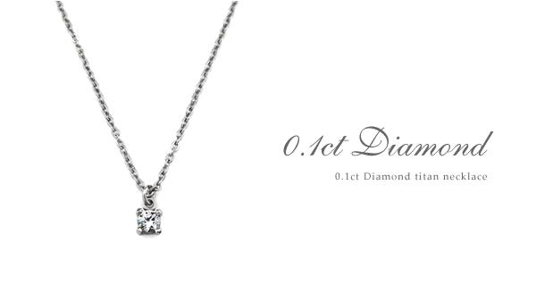 チタンネックレス天然ダイヤモンド約0.1ct