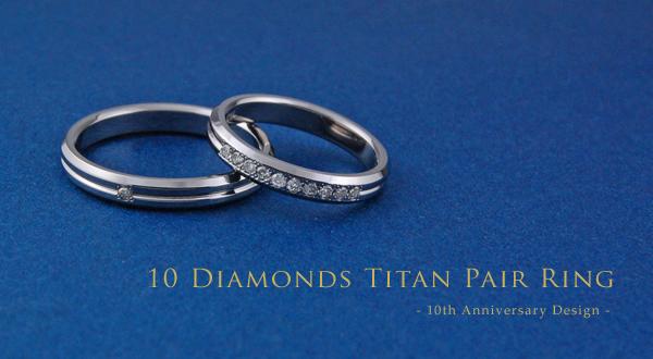 チタンマリッジリング 天然ダイヤモンド1石&10石