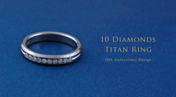 チタンリング 天然ダイヤモンド10石 合計約0.1ct