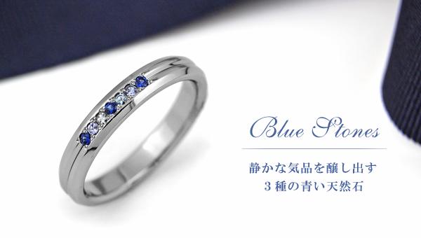 チタンリング 3色の天然石 ブルー系