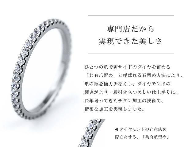 チタンフルエタニティリング 1.6mm幅 天然ダイヤモンド