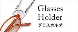 チタングラスホルダー