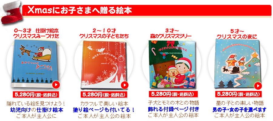 クリスマスギフト プレゼント絵本