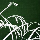稲穂にトンボ 深緑