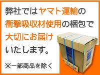 ヤマト運輸の衝撃吸収材の梱包