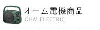 オーム電機商品