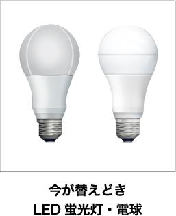 今が替えどきLED蛍光灯・電球