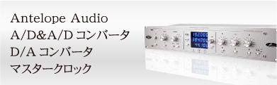 Antelope Audio A/D&A/Dコンバータ D/Aコンバータ マスタークロック