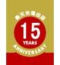 楽天市場出店15周年