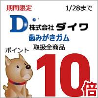 歯みがきのダイワ全商品ポイント5倍!