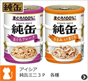 純缶ミニ3P