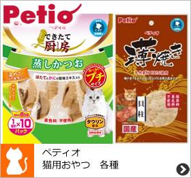 ペティオ猫用おやつ