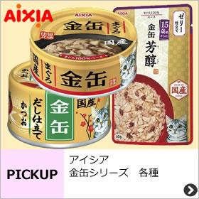 アイシア 金缶各種