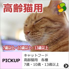 高齢猫用キャットフード