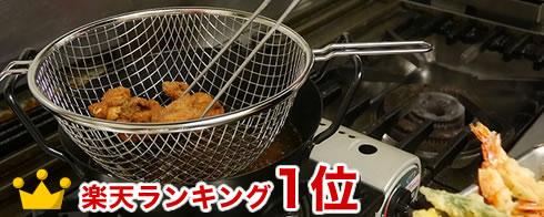 楽天ランキング1位 ラバーゼ揚げ鍋