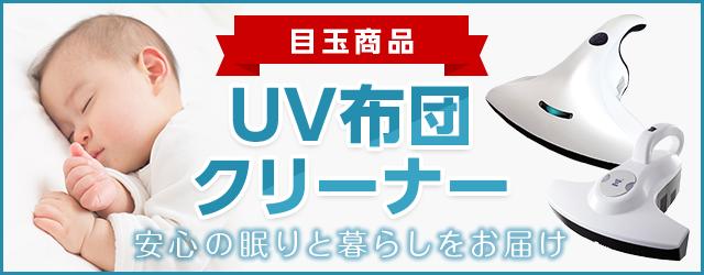 UV布団クリーナー