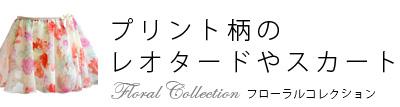 フローラルコレクション