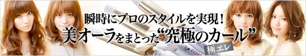 アフロート極エレカールアイロン エスペシャルカール26mm 32mm 38mm